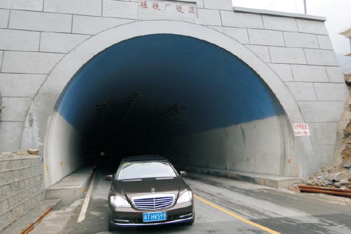 硅铁厂隧道