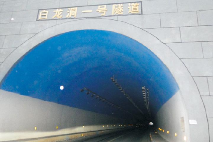 云南白龙洞一号隧道