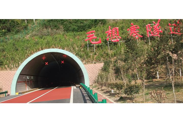毛想寨隧道